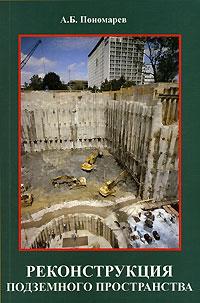 Реконструкция подземного пространства