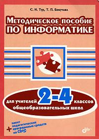 Методическое пособие по информатике для учителей 2-4 классов общеобразовательных школ (+ CD-ROM)