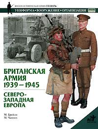 Британская армия. 1939-1945. Северо-Западная Европа ( 5-17-016626-5, 5-271-05392-Х,1-84176-052-8 )