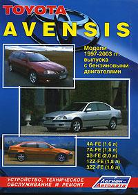 Тойота Авенсис. Модели 1997-2003 гг. выпуска с бензиновыми двигателями. Устройство, техническое обслуживание и ремонт