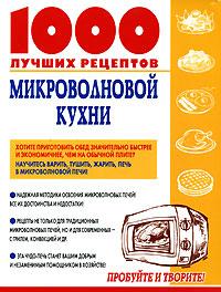 1000 лучших рецептов микроволновой кухни