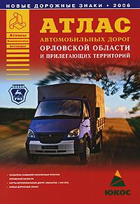 Атлас автомобильных дорог Орловской области и прилегающих территорий. Притворов А.П.