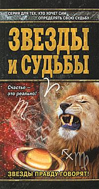 Zakazat.ru: Звезды и судьбы