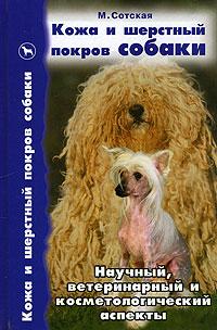 Кожа и шерстный покров собаки. Научный, ветеринарный и косметологический аспекты