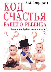 Код счастья вашего ребенка. Каким он будет, ваш малыш?