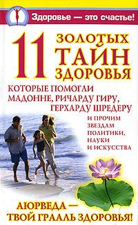 11 золотых тайн здоровья ( 978-5-93878-384-3 )