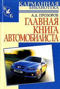 Главная книга автомобилиста ( 978-5-17-042739-0 )