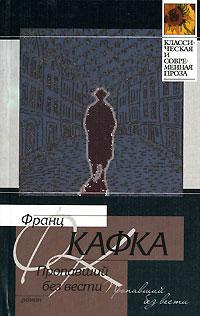Франц Кафка Пропавший без вести александр соловьев 0 страсти по спорту