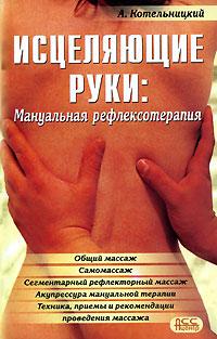 Исцеляющие руки. Мануальная рефлексотерапия