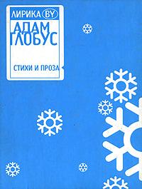 Адам Глобус. Лирика By
