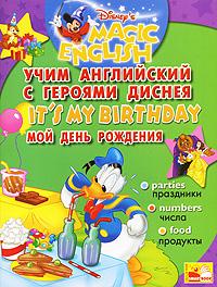 It's My Birthday / Мой день рождения. Учим английский с героями Диснея