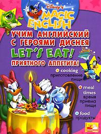 Let's Eat! / Приятного аппетита. Учим английский с героями Диснея
