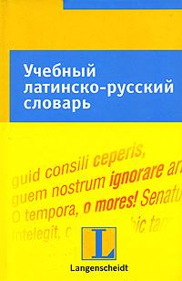 Учебный латинско-русский словарь ( 5-17-036811-9, 5-271-13900-X, 985-13-7361-3, 3-468-20201-6 )