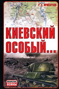 Киевский особый... ( 985-13-8195-0 )