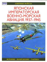 Японская императорская военно-морская авиация. 1937-1945 ( 5-17-029868-4, 5-271-11299-3, 1-84176-385-3 )