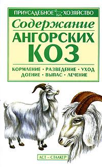 Содержание ангорских коз ( 5-17-035551-3, 966-696-977-7 )