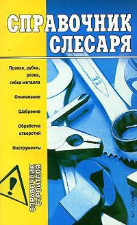 Справочник слесаря ( 5-17-036332-X, 966-09-0000-7 )