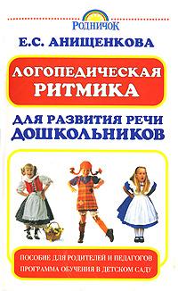 Логопедическая ритмика для развития речи дошкольников ( 978-5-17-039355-8 )