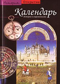 Календарь. История и современность ( 5-17-026786-X, 5-271-10196-7, 2-07053440-5 )