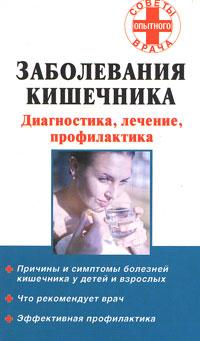 Заболевания кишечника. Диагностика, лечение, профилактика ( 5-17-042170-1, 978-985-16-0526-8 )