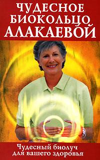Чудесное биокольцо Алакаевой ( 5-17-039906-5 )