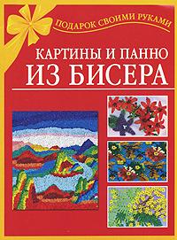 Картины и панно из бисера ( 978-5-17-043945-4 )