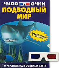 Подводный мир. Чудо-очки