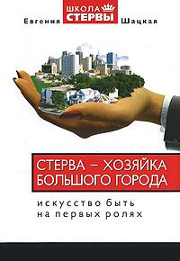 Стерва - хозяйка большого города. Искусство быть на первых ролях ( 5-17-035338-3, 5-271-13459-8 )