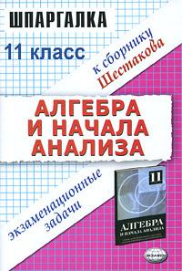 Алгебра и начала анализа. Экзаменационные задачи. 11 класс