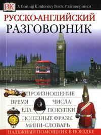 Русско-английский разговорник ( 5-17-035260-3, 5-271-13421-0, 0-7513-2046-3 )
