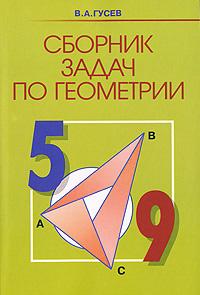 Сборник задач по геометрии. 5-9 классы12296407Сборник содержит задачи по курсу геометрии в соответствии с программой основной школы. Он состоит из двух частей: в первую часть включены задачи, относящиеся к темам обязательной программы, во вторую - задачи по дополнительным темам курса. Задачи в сборнике распределены по 6 группам: задачи и вопросы, ответы на которые учат делать выводы; задачи для самоконтроля; стандартные и учебные задачи; творческие и исследовательские задания. Пособие рассчитано на учащихся и преподавателей школ, лицеев и гимназий.