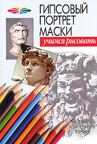 Гипсовый портрет маски
