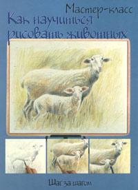 Как научиться рисовать животных. Шаг за шагом
