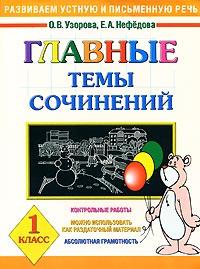 Главные темы сочинений. 1 класс