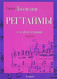 Регтаймы для фортепиано / Ragtimes for Piano ( 5-17-028655-4, 5-271-11424-4 )