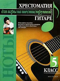 Хрестоматия для игры на шестиструнной гитаре. 5 класс