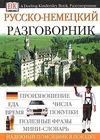 Русско-немецкий разговорник ( 978-5-17-034048-4, 978-5-271-12794-6, 0-7513-6989-6 )