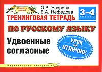 Тренинговая тетрадь по русскому языку. Удвоенные согласные. 3-4 классы12296407Тренинговая тетрадь предназначена для отработки предметных навыков по основным темам программы начальной школы. Она предполагает как самостоятельную работу учащихся в школе и дома, так и выполнение заданий под руководством учителя или родителей. Тетрадь состоит из набора карточек со сквозной нумерацией, листов фиксации достижений школьников и материала для проверки. Каждая карточка содержит от 5 до 10 заданий и квадраты для отметки правильности их выполнения. В разделе Мои достижения цветами отмечаются результаты. Раздел Проверь себя дан в конце тетради. Такая структура поможет организовать в классе работу учащихся в парах и парах сменного состава. Тетрадь можно использовать при закреплении изучаемой темы и на этапе повторения, для подготовки к контрольным работам и выявления пробелов в знаниях. Регулярная работа с тренинговой тетрадью позволяет оперативно и точно оценивать уровень усвоения знаний, быстро и эффективно доводить до автоматизма обязательные предметные...