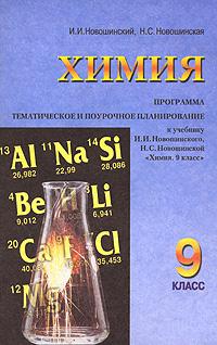 Химия. 9 класс. Программа. Тематическое и поурочное планирование