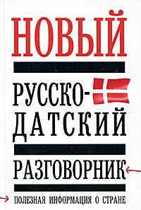 Новый русско-датский разговорник