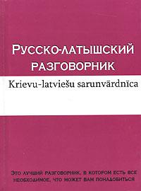 Русско-латышский разговорник / Krievu-latviesu sarunvardnica ( 5-17-041715-2, 5-478-00485-5, 978-985-16-0011-9 )