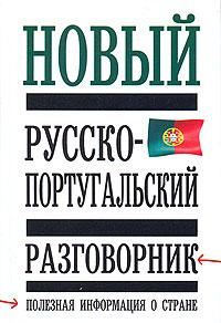 Новый русско-португальский разговорник ( 5-17-025203-Х, 5-271-09398-0, 5-9578-1017-7, 985-13-5713-8 )