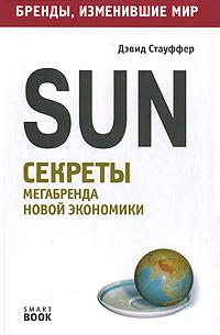 Sun. Секреты мегабренда новой экономики