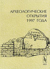 Археологические открытия 1997 года
