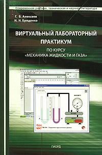 Виртуальный лабораторный практикум по курсу Механика жидкости и газа (+ CD-ROM)