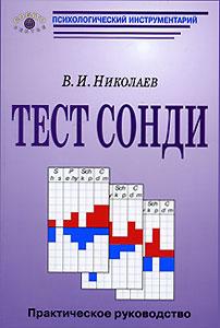Тест Сонди. Практическое руководство