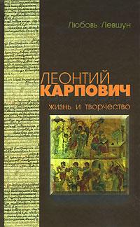 Леонтий Карпович. Жизнь и творчество