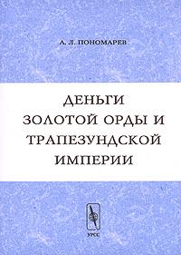 Деньги Золотой Орды и Трапезундской империи