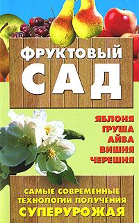 Фруктовый сад ( 978-985-16-1231-0, 978-985-16-1231-0 )