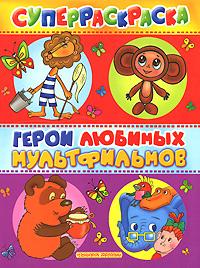 Герои любимых мультфильмов